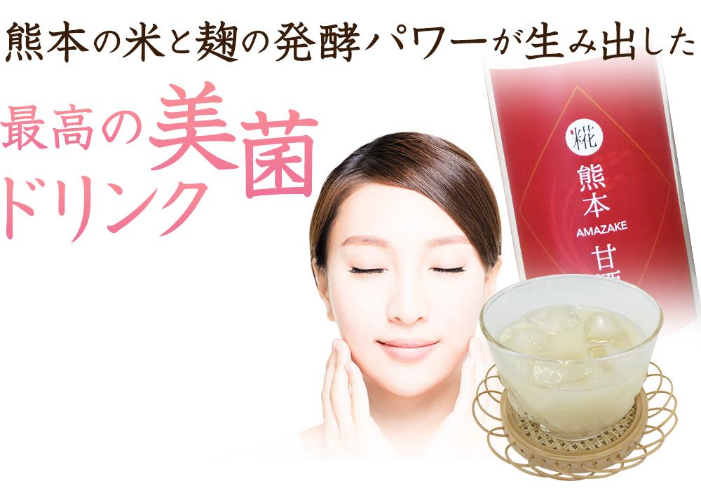 熊本の米と糀の美容ドリンク